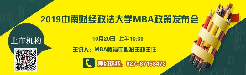 太奇备战2019MBA/MPAcc联考备考讲座