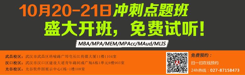 武汉MBA/MPAcc系统班开班