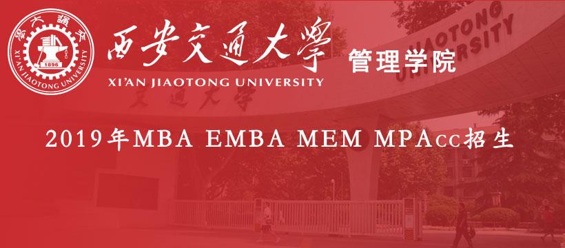 欢迎报考西安交通大学2019年MBA、EMBA、MEM、MPAcc