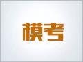 【通知】天津太奇2019年MBA\MPAcc模考密训通知