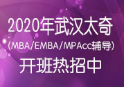 武汉太奇备战2020MBA/MPAcc2月23日词汇班开班啦!免费试听