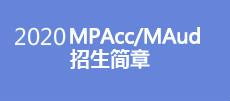 【招生簡章】長沙太奇備戰2020MPAcc/審計VIP班限額熱招