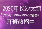 【开课通知】11月24日备战2020MBA/MPAcc联考导学班开班!