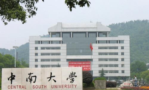 中南大学MPAcc会计硕士录取情况分析