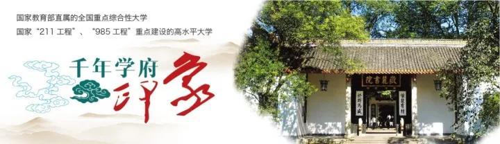 湖南大学2019年MBA招生简章