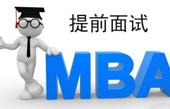 湖南大學2019年非全日制MBA(EMBA)提前批面試通知