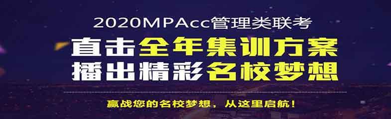 合肥太奇2020年MPAcc集训营辅导计划