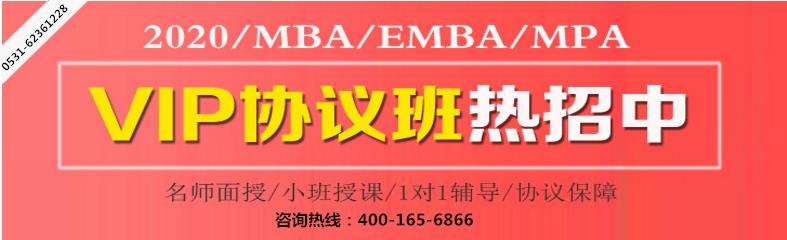 2020MBA EMBA MPA协议班热招中
