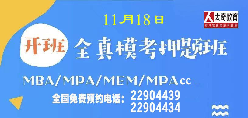 沈阳太奇模考串讲班11月18日开班