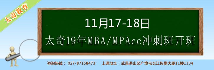 武汉太奇备战2020MBA/MPAcc联考高端班限额热招