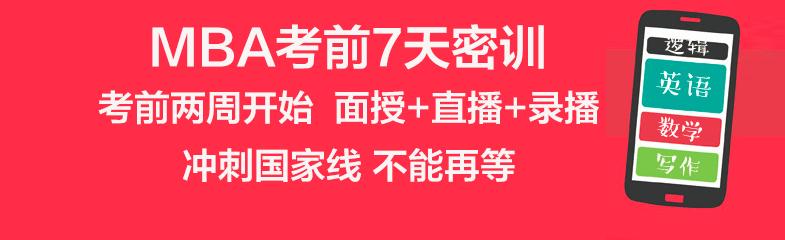 天津太奇MBA\MPA\MEM南开校区-密训课程