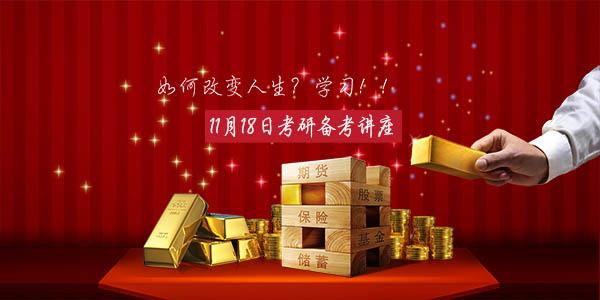 武汉MBA/MPAcc2020全年备考讲座