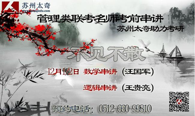 苏州12月1日2日考前串讲课程安排