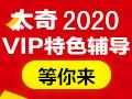 【招生简章】沈阳太奇备战2020MBA/MPA协议班热招,限额优惠
