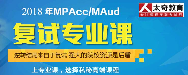 2018年沈阳太奇MBA/MPAcc/MAud复试辅导招生啦!