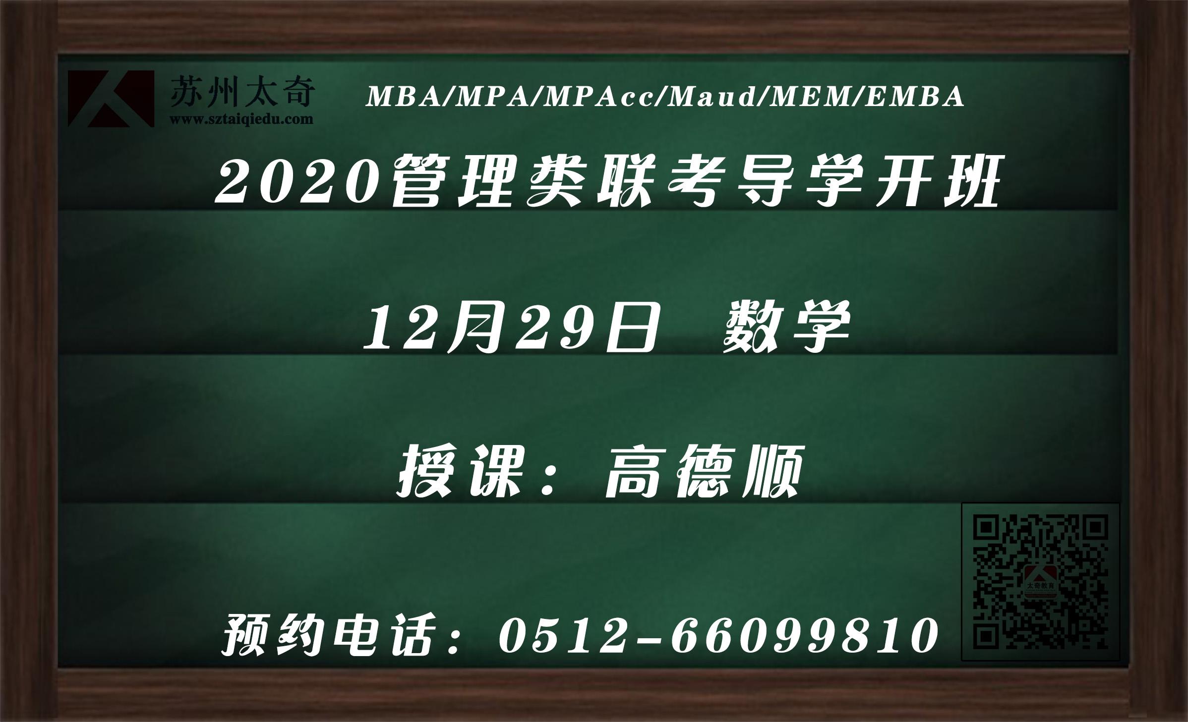12月29日2020级导学班课程安排