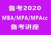 【备考2020】MBA/MPAcc公开课——基础班英语(5月25-26日)