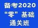 【VIP定制】合肥太奇MBA/MPA/MEM专业2020年VIP班火热报名中