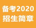 【MBA招生简章】合肥太奇2020年MBA/MPA火热报名中