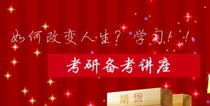 2月23日长沙太奇备战2020MBA/MPAcc联考全年备考咨询会开讲