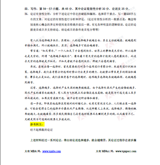 喜贺太奇2019年管理类联考中文写作全面命中