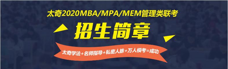 2020年MBA/MPA/MPAcc招生简章