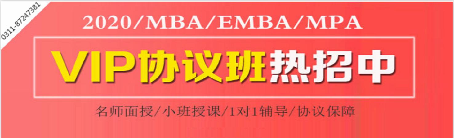 2020年MBA/MPA/MPAcc/MEM零基础VIP通关方案
