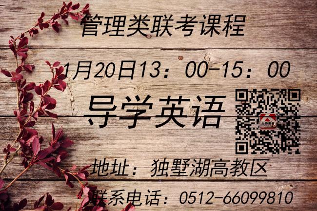 苏州太奇考研1月20日导学课程通知