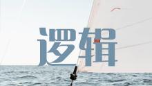 天津太奇2019-基础阶段逻辑讲义下载