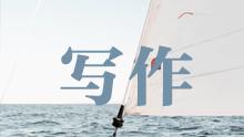 天津太奇2019-基础阶段写作讲义下载