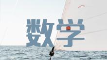 天津太奇2019太奇基础班数学讲义答案