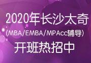 【开课啦】长沙太奇备战2020MBA/MPAcc3月3日开班