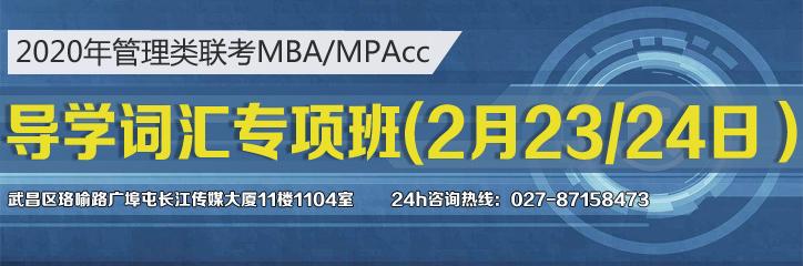 武汉太奇2020MBA/mpacc辅导开班拉