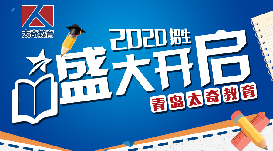 青岛太奇教育2020招生简章!