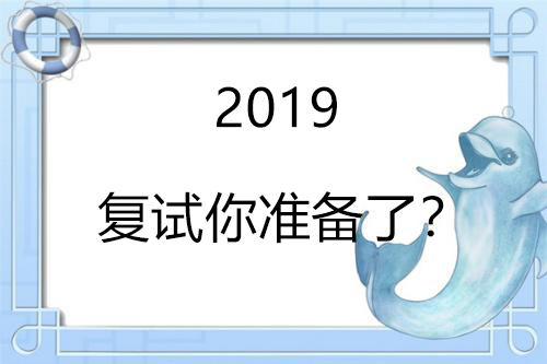 2019复试你有准备?
