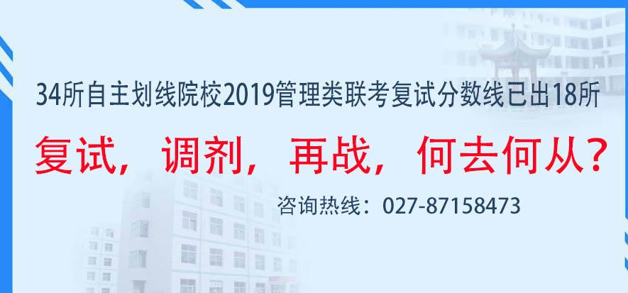 34所自主划线院校2019管理类联考复试分数线已出18所