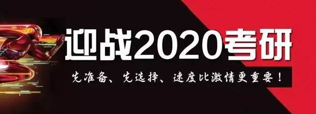 2020年MBA考研辅导基础班开班,让你快人一步