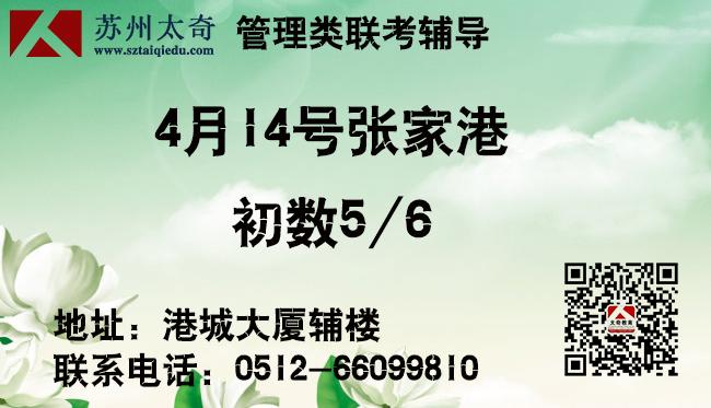 苏州太奇考研4.14日张家港/昆山班课程通知