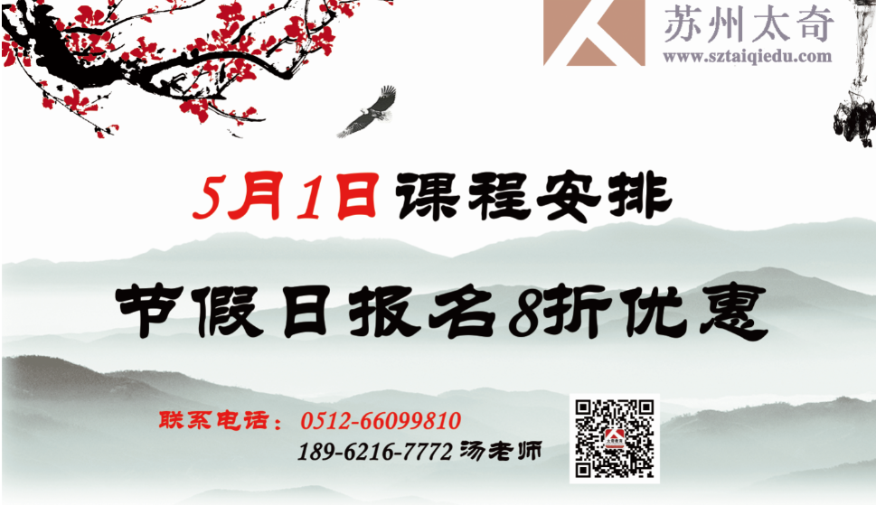 苏州太奇考研5月1日园区/昆山/吴江/常州班课程通知