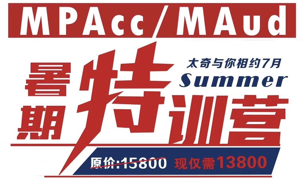 2020太奇MPAcc/MAud暑期特训营火热招生