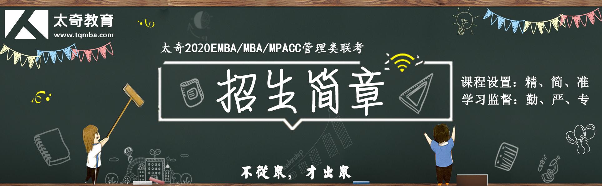 2020MBA招生简章