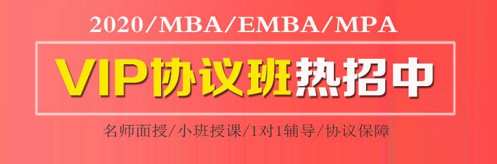 太奇MBA2020年VIP私密辅导