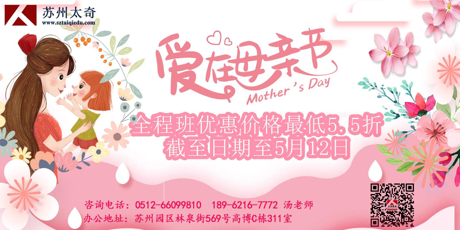 苏州太奇考研母亲节优惠活动
