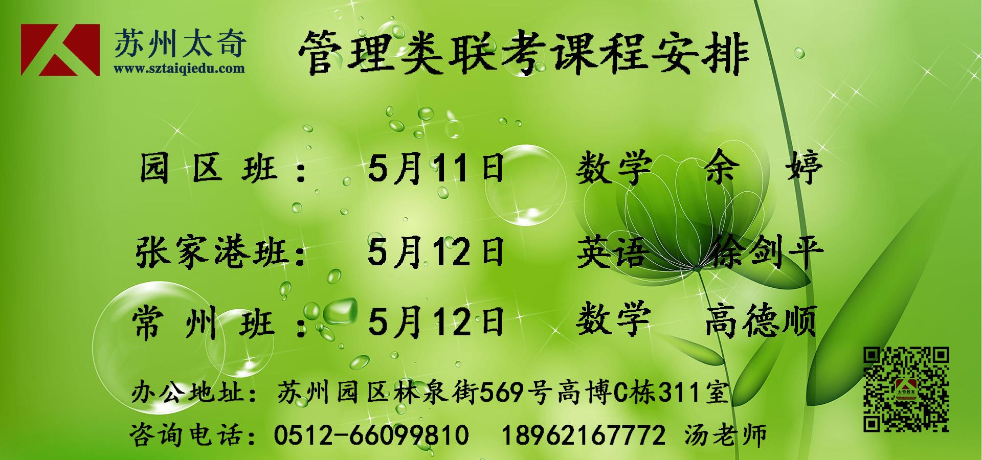 苏州太奇考研5.11日、5月12日课程通知