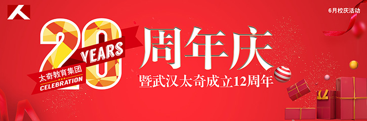武汉太奇「武昌汉口」校区mba/mpacc基础班同步开班