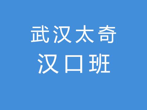 【MEM】5月25/26日太奇「汉口」校区基础二班开班,免费试听