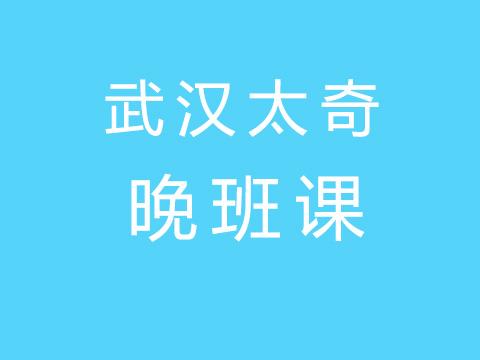 【VIP专享小课堂】武汉太奇2020VIP晚班课课程通知