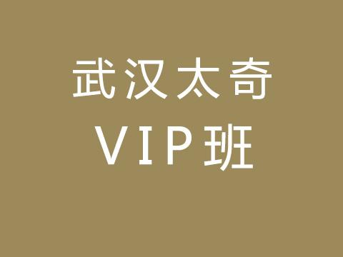 【MPAcc】武汉太奇备战2020MBA/MPAcc,VIP班限额热招