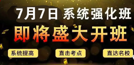 7月7日长沙太奇MBA/EMBA系统强化班盛大开班,报班有优惠!