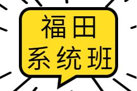 【2020福田系统班】9月1日:系统逻辑4/5